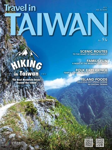 Travel In Taiwan No 94 2019 7 8 By Travel In Taiwan Issuu