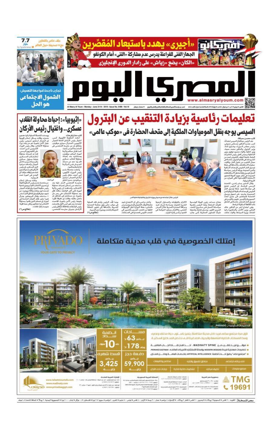 عدد الاثنين 24 06 2019 By Al Masry Media Corp Issuu