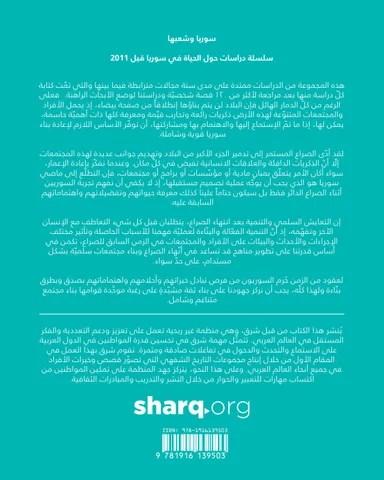 سوريا وشعبها سلسلة دراسات حول الحياة في سوريا قبل 2011 By Sharq