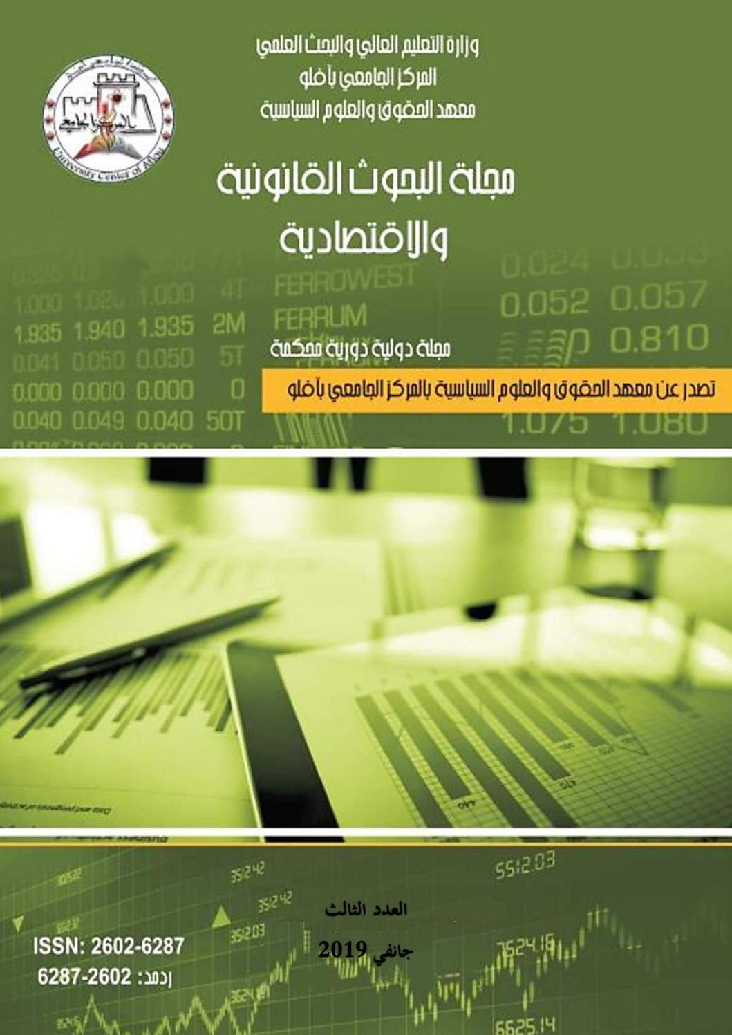 مجلة البحوث القانونية والاقتصادية By Droiteco86 Issuu