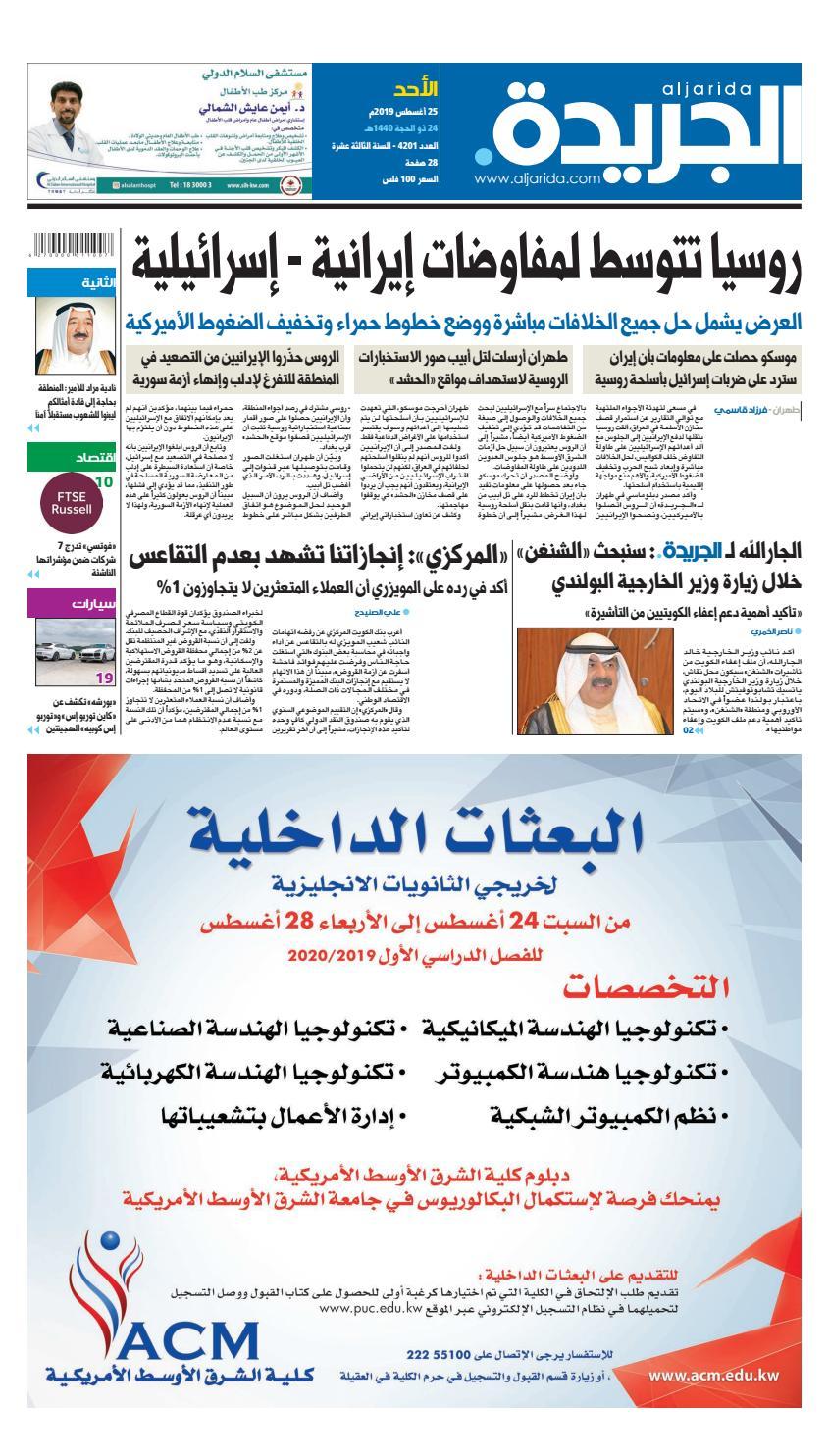 عدد الجريدة الأحد 25 أغسطس 2019 By Aljarida Newspaper Issuu