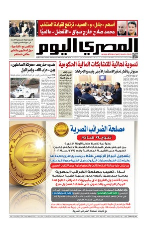 عدد الثلاثاء 03 09 2019 By Al Masry Media Corp Issuu