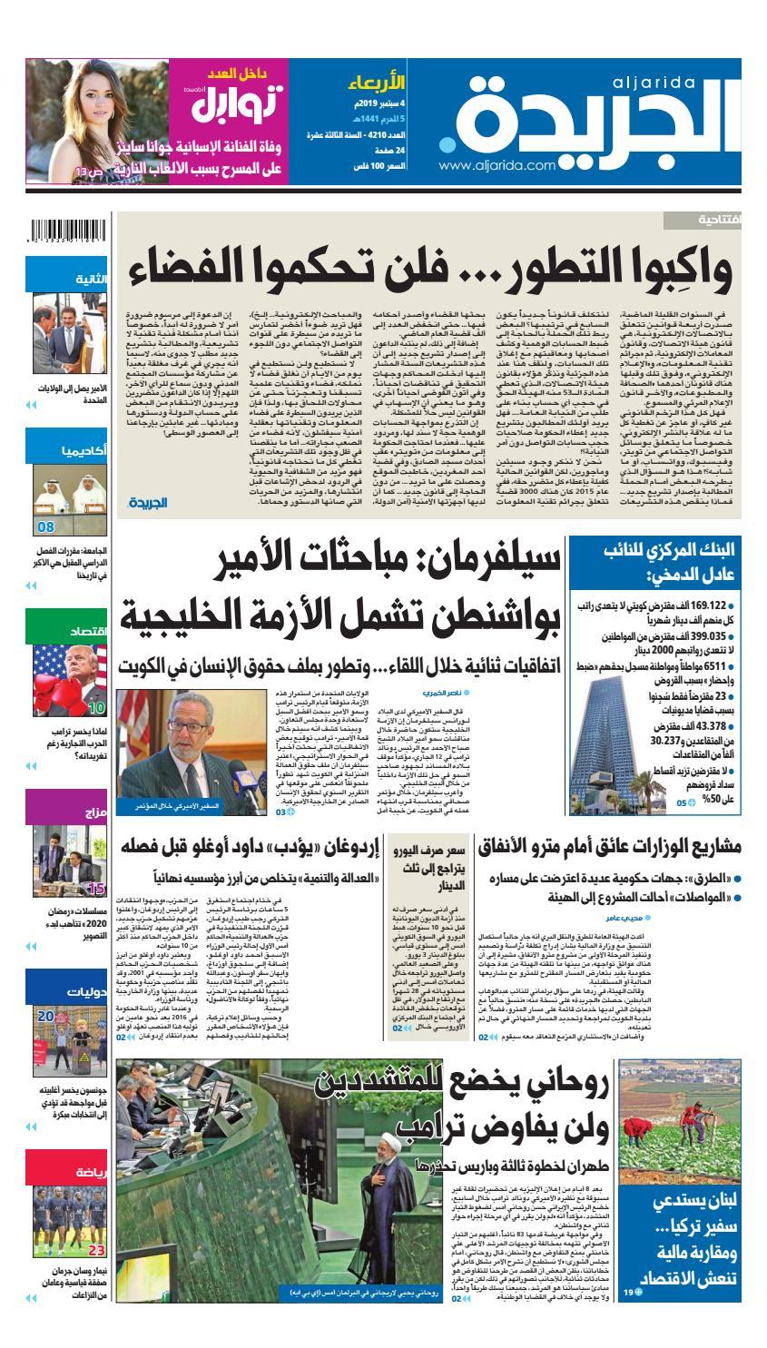 عدد الجريدة الاربعاء 04 سبتمبر 2019 By Aljarida Newspaper