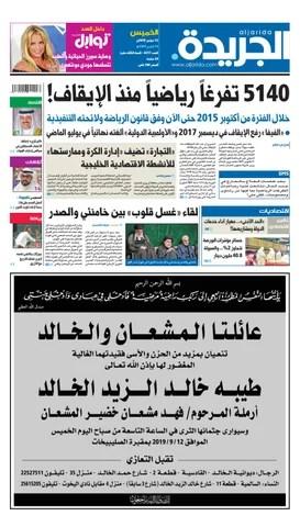 عدد الجريدة الخميس 12 سبتمبر 2019 By Aljarida Newspaper Issuu