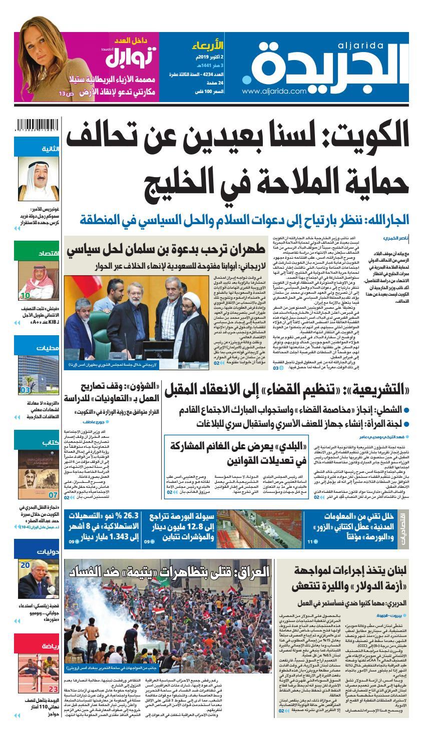 عدد الجريدة الاربعاء 02 أكتوبر 2019 By Aljarida Newspaper