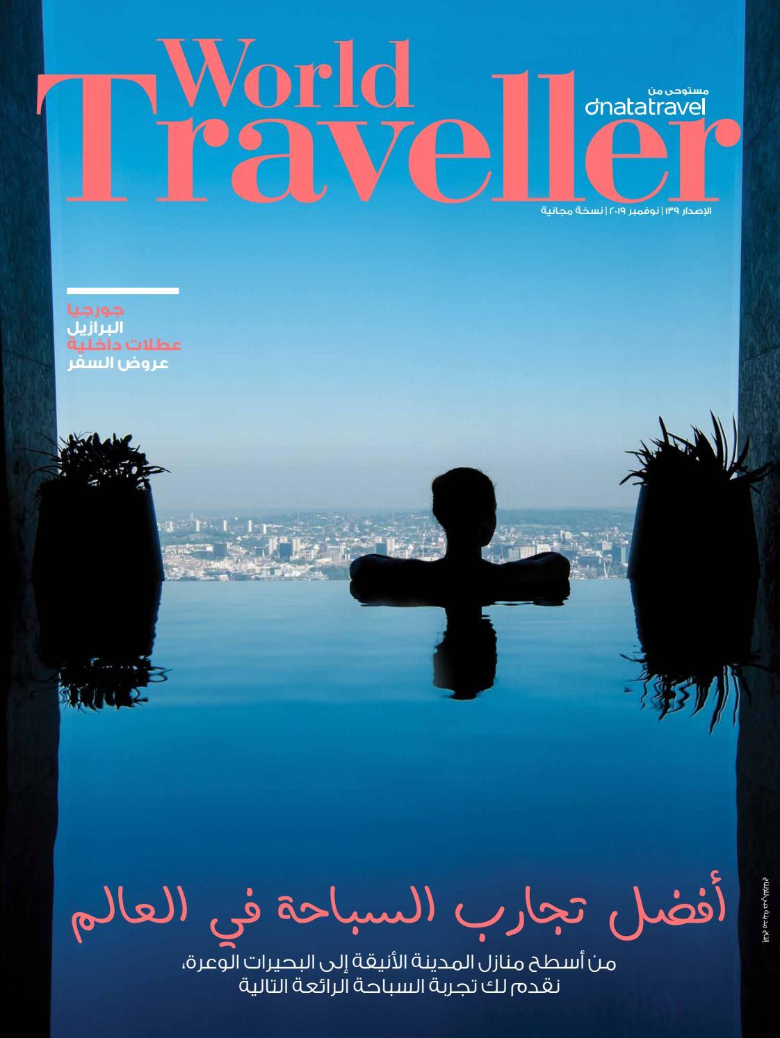 World Traveller Arabic November 19 By Hot Media Issuu