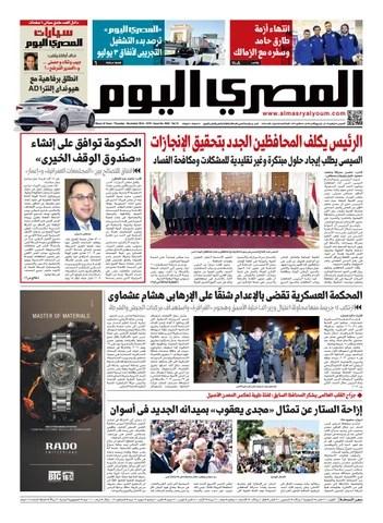 عدد الخميس 28 11 2019 By Al Masry Media Corp Issuu