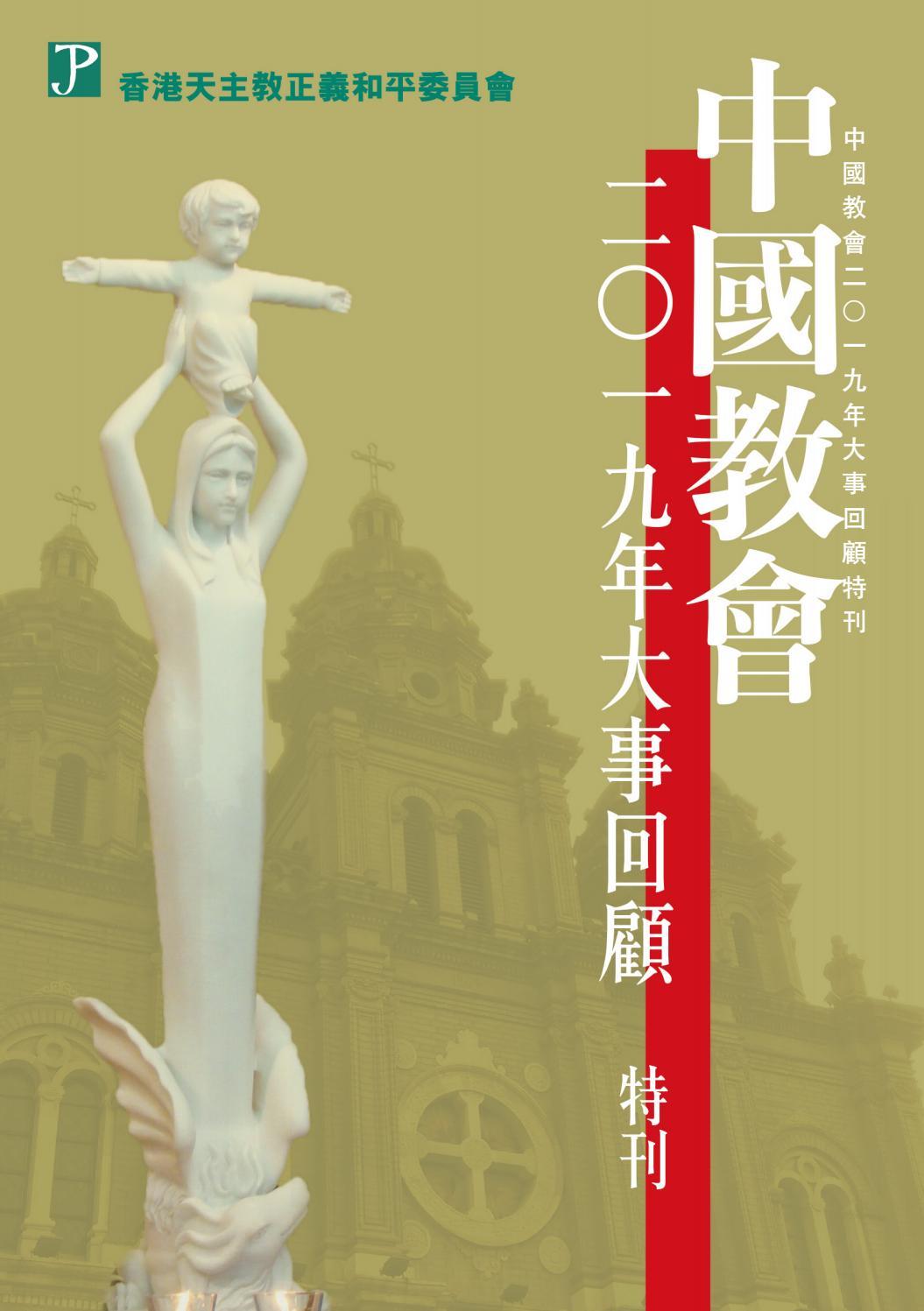 《中國教會2019年大事回顧》特刊 by hkjp0923 - Issuu