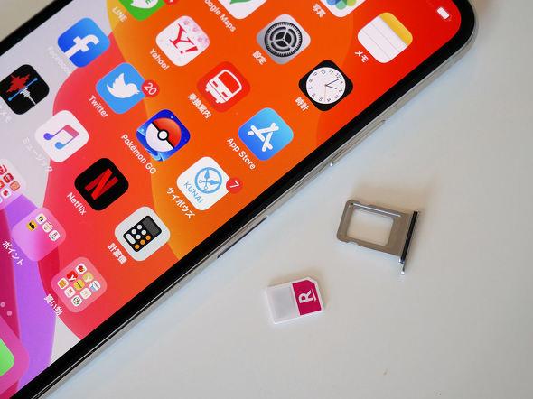 楽天モバイル」のSIMはiPhoneでも利用できる? 実際に試してみた - ITmedia Mobile