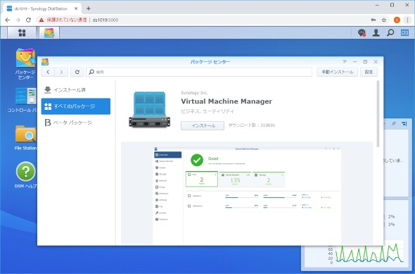 「Synology Active Backup for Business」なら無償でビジネス用途でも的確にバックアップ(4/4 ページ) - ITmedia PC USER