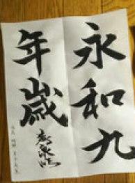 大人半紙お手本例(草書)