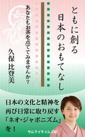 ともに創る日本のおもてなし