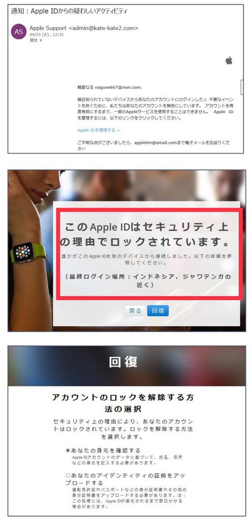 このApple IDはセキュリティー上の理由でロックされています ...