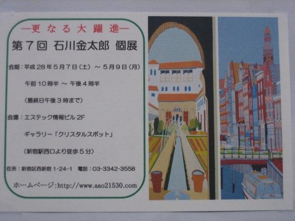7th Art Exhibition In Shinjuku - Thread