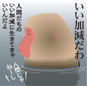 いい加減 - 日本語を味わう辭典(笑える超解釈で言葉の意味 ...