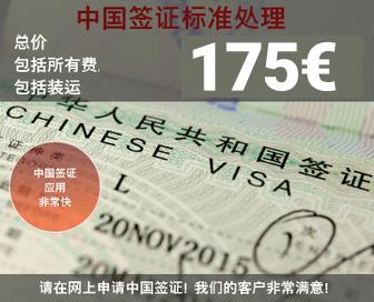 中國簽證系統 - Günstiger, schneller, besser