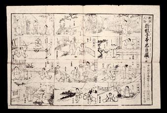 「新撰人物 折形手本忠臣蔵」(吉徳これくしょん 蔵)