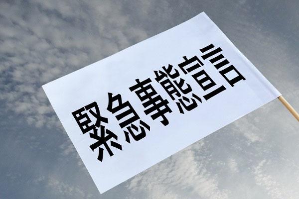 【緊急事態宣言】大阪府・兵庫県・京都府を解除 - 司法書士ライブプラス法務事務所へようこそ