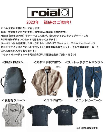 ROIAL2020福袋~♬ - 千葉県市原市のサーフショップchpwestのホームページ