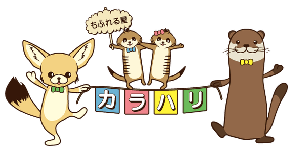 small group system もふれる屋
