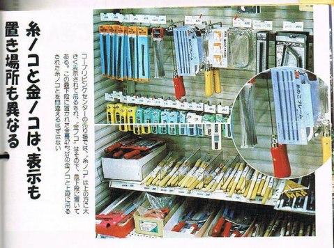 (「神戸事件の真相を究明する会」パンフから)