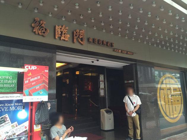 Fook Lam Moon - Best local restaurant in Wan Chai - Picrumb