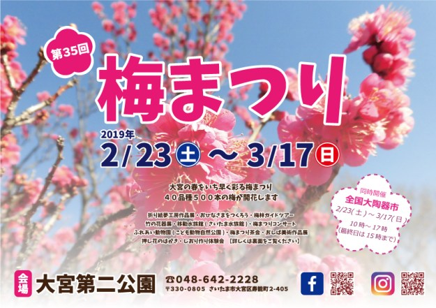 Omiya Plum Blossom Festival