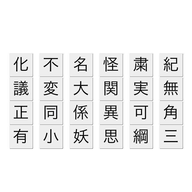四字熟語 - 奈良県 スパイラルテーピング