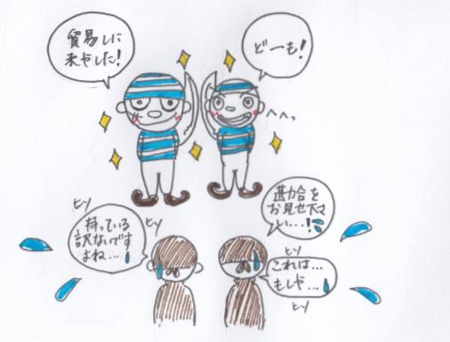 勘合貿易の秘密 - 富士宮教材開発