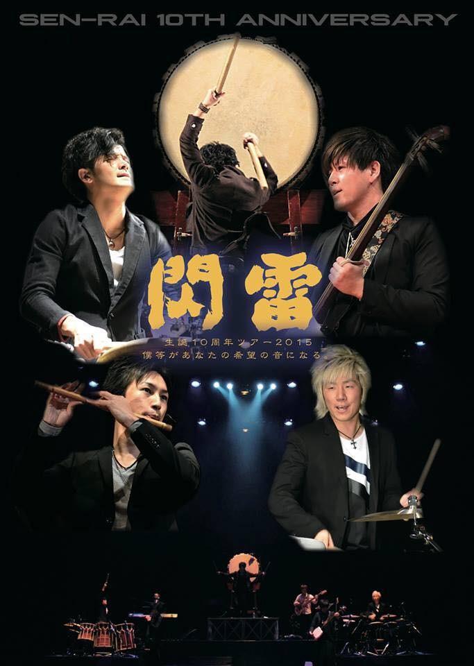 【NEW RELEASE】閃雷10th Anniversary LIVE MOVIE発売! - Vanilla Sky Records -- Official Web Site