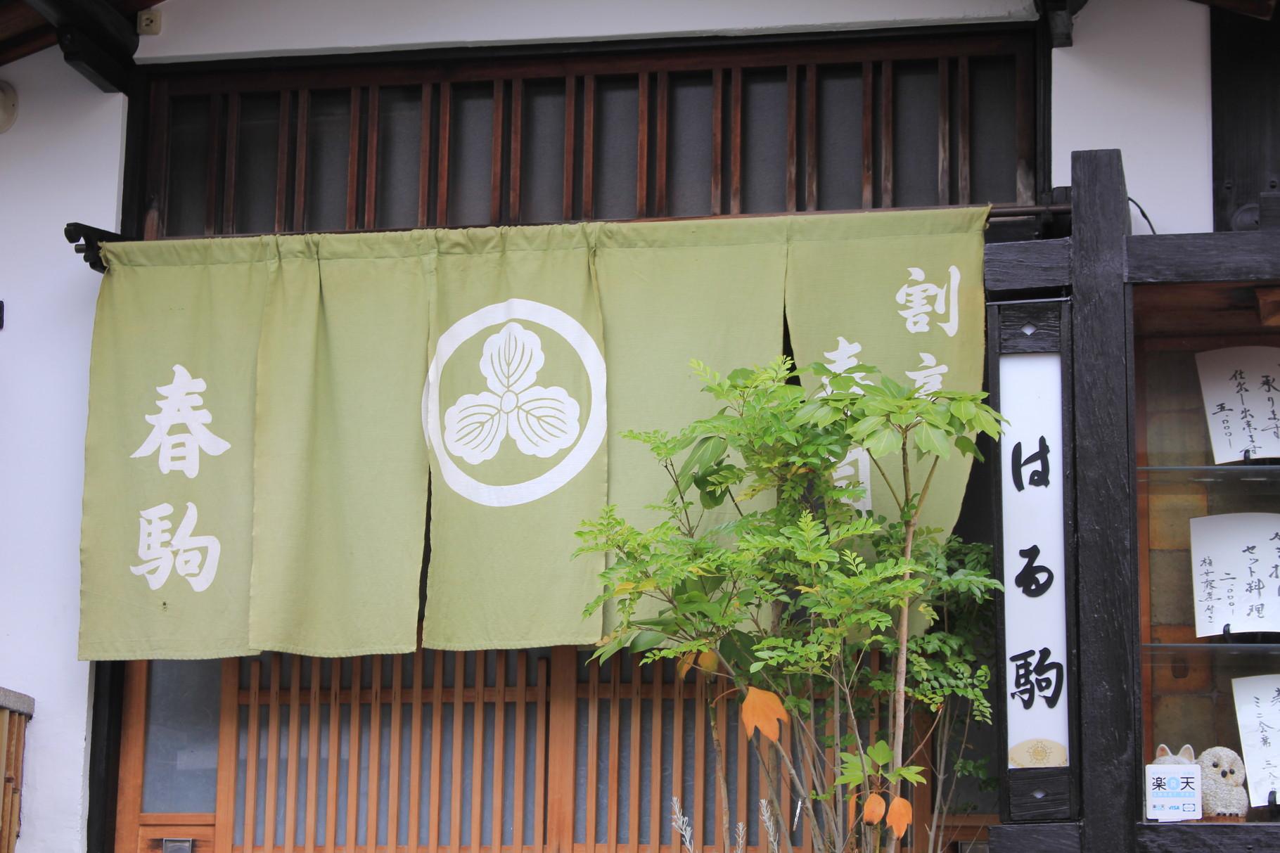 春駒 - 春駒 壽司割烹 敦賀港から車で5分【福井県敦賀市】
