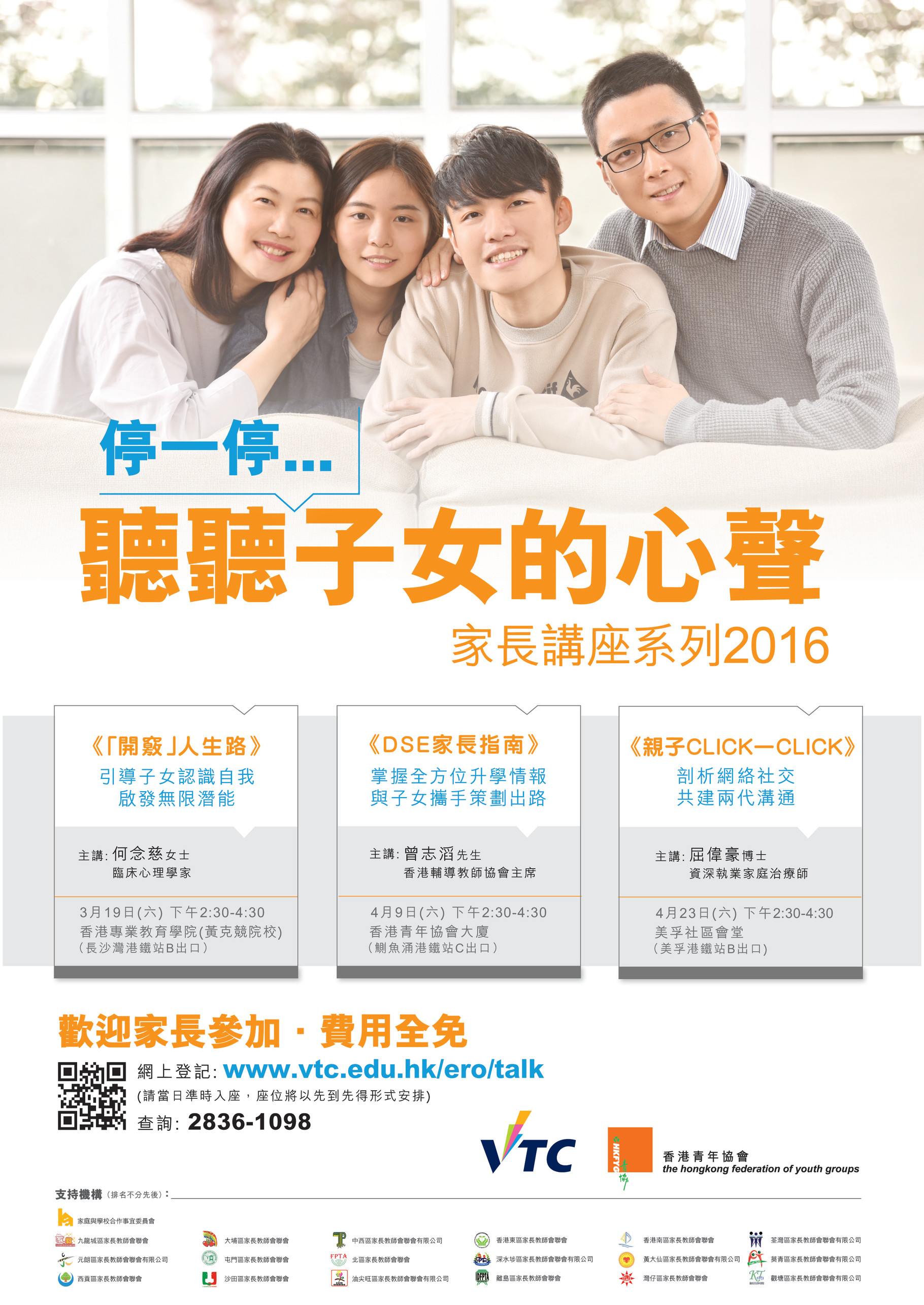 香港青年協會- 家長講座系列2016 - Pui Kiu PTA