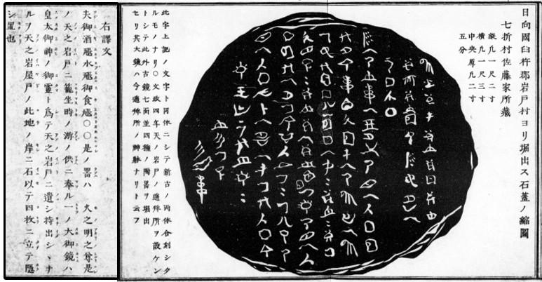 海彥山彥の時代に,ヤタの鏡は高千穂の天の巖戸にあった! - ウガヤフキアエズ王朝実在論