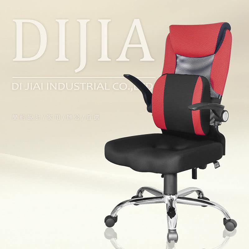 CP值爆表電腦椅! 您的需求一張搞定-DIJIA 3D舒壓航空收納電腦椅 - 購物網