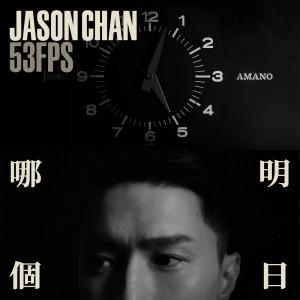 陳柏宇 mp3 歌曲   線上收聽新歌及免費下載mp3歌曲