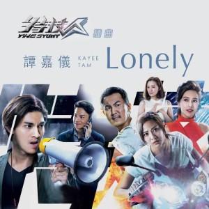 Lonely (電視劇《特技人》插曲) 歌詞 mp3 線上收聽及免費下載