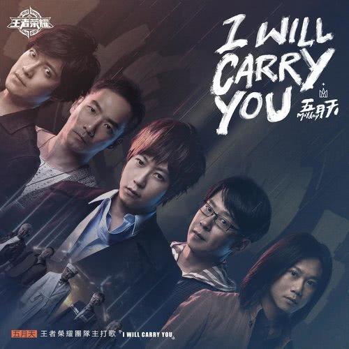 專輯I WILL CARRY YOU mp3 | 線上收聽專輯及免費下載mp3歌曲