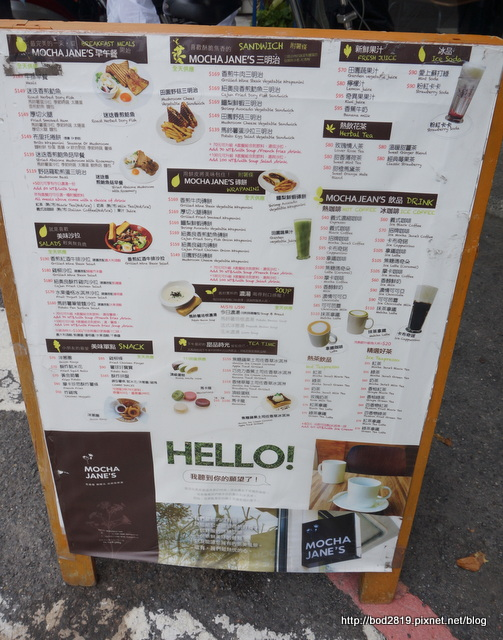 【臺中西區】MOCHA JANE'S cafe 摩卡珍思-平價早午餐。附飲品。奶茶好喝!(尼克咖啡四號店、近美術館 ...