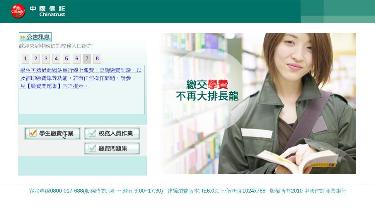 中國信託網上繳學費 中國- 中國信託網上繳學費 中國 - 快熱資訊 - 走進時代