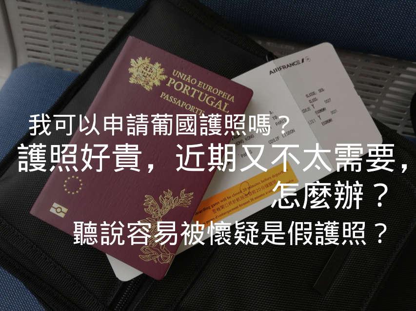 11個葡國護照常見的問題 | 在臺灣 澳門人