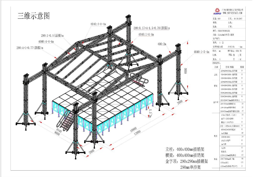 China Arched Roof Design Aluminum Truss, Portable Stage