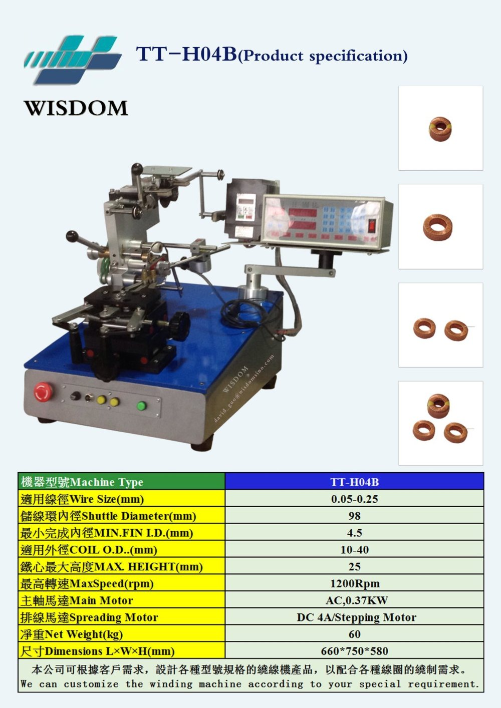 medium resolution of images of wisdom tt h06a toroidal coil winding machine for inductor relay transformer common mode choke voltage regulator