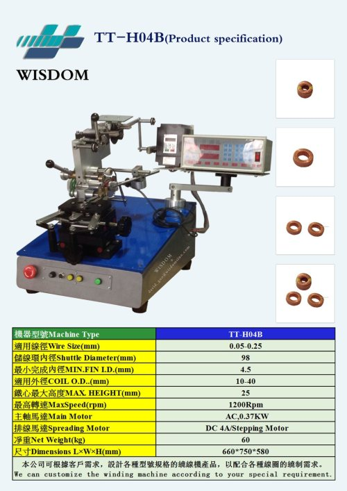 small resolution of images of wisdom tt h06a toroidal coil winding machine for inductor relay transformer common mode choke voltage regulator
