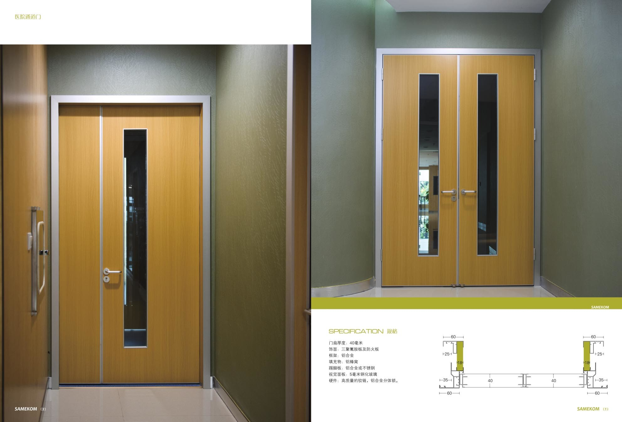 China Double Door Hospital, Door Design for School