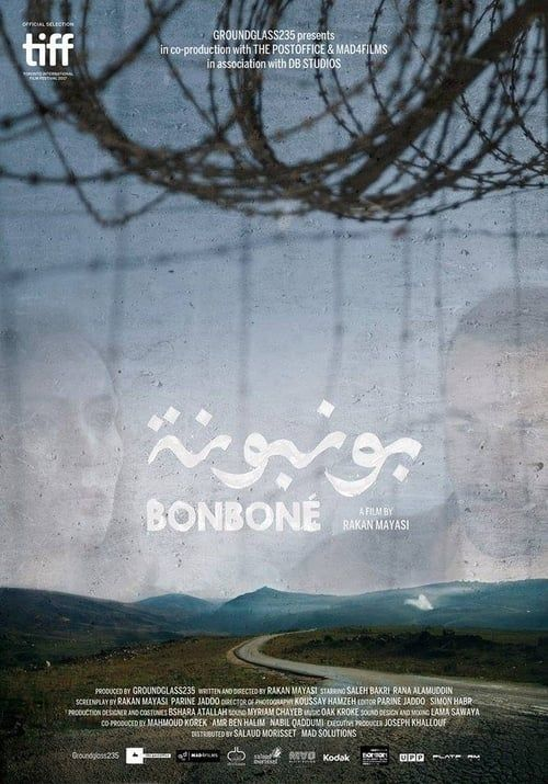 Key visual ofBonboné