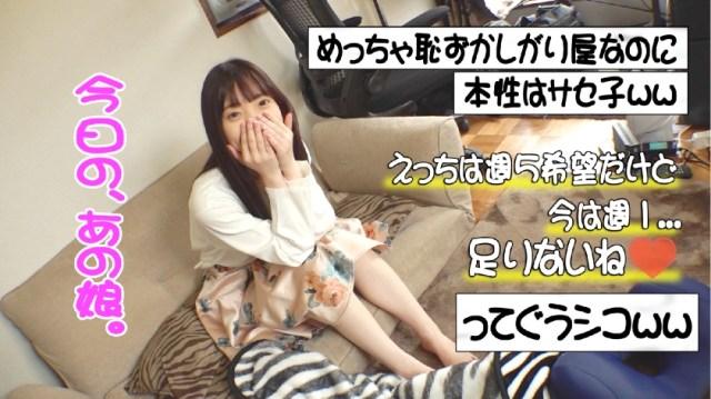 ねね(19) 147cm ミニマム美少女♪