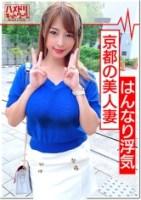 【ガチ浮気】京都のはんなり美人妻24歳 旦那と買い物中に呼び出し種付けして返す!バレないように電話させて痙攣アクメに酔いしれるド淫乱痴女奥さん【個人撮影】