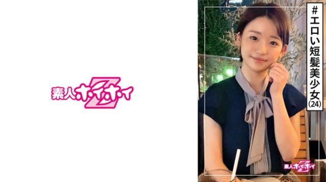 つき(24) 素人ホイホイZ・素人・ショートヘアー・美少女・元気・エロギャップ・清楚・美乳・顔射・ハメ撮り