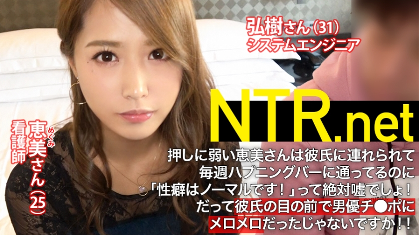 通野未帆 NTR.net case1 パケ写