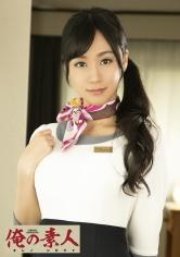 230ORE 俺の素人 wiki | 素人女優 wiki